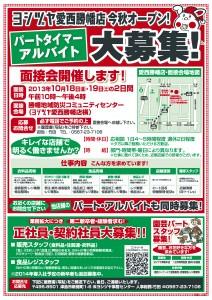 1013愛西勝幡店求人(裏)