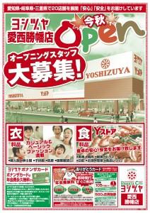 1013愛西勝幡店求人(表)