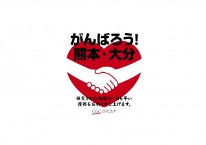 がんばろう熊本・大分_ロゴ