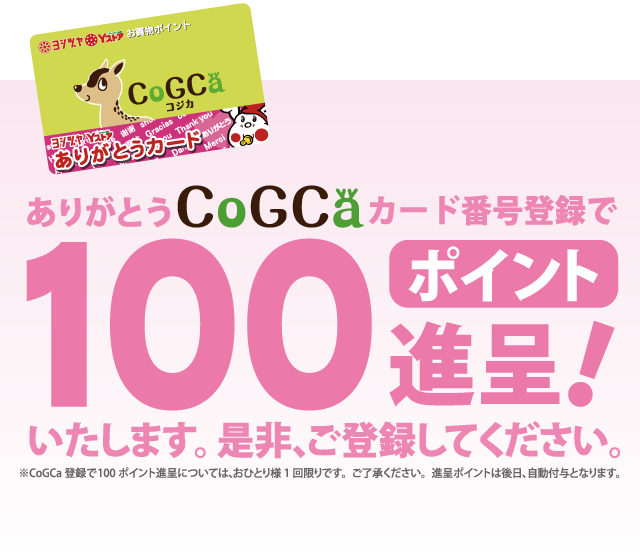 ありがとうCoGCaカード番号登録で100ポイント進呈!