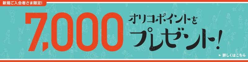 新規ご入会者さま限定!最大7,000オリコポイントをプレゼント!
