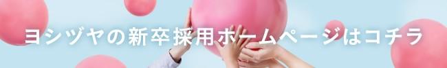 ヨシヅヤの新卒採用ホームページ
