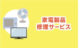 家電製品修理サービス