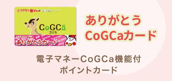 ありがとうCoGCaカード