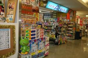ACE(エース)ドラッグ ヨシヅヤ大口店