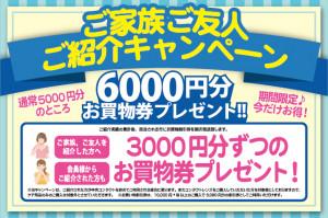 中央コンタクト 会員紹介6000円