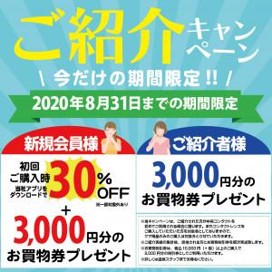 中央コンタクトLINE紹介2020(0831延長)30%