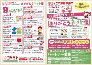 yoshiduya_omo_o