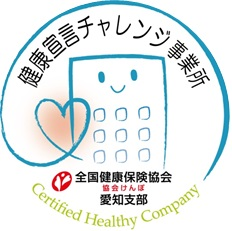 ヨシヅヤ_健康宣言
