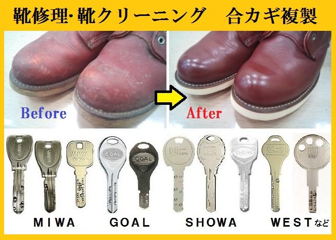 靴修理・合カギ・ハンコのお店 プラスワン