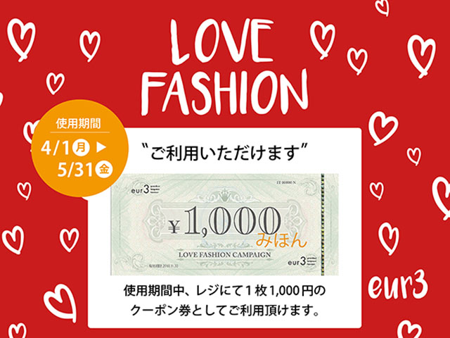LOVE_FASHION_2019_2_バナー