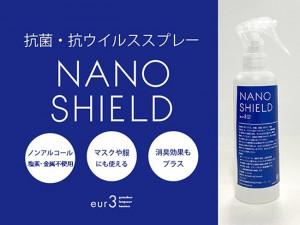 NANO_SHIELD