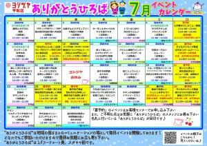 7月カレンダー_page-0001