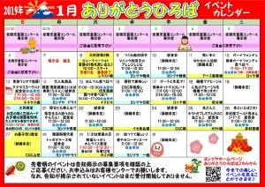 12イベントカレンダー