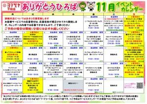 11月カレンダー_page-0001