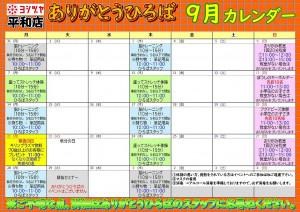 カレンダー9