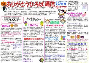 縺ゅj縺後→縺・・繧阪・騾壻ソ。10譛亥捷_page-0001