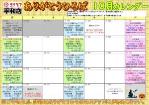 10譛医き繝ャ繝ウ繝€繝シa_page-0001