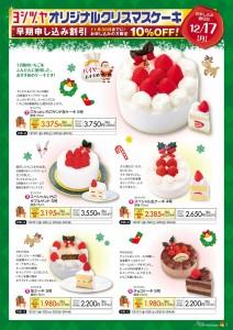 クリスマスケーキ裏