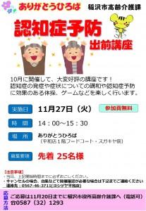 2018.11.27応募用紙(稲沢市高齢介護課 認知症予防出前講座)