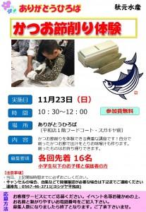 2018.11.23応募用紙(秋元水産 かつお節削り体験)