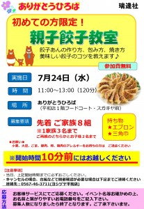 2019.07.24応募用紙(瑞逢社 親子餃子教室) 受付変更用_page-0001