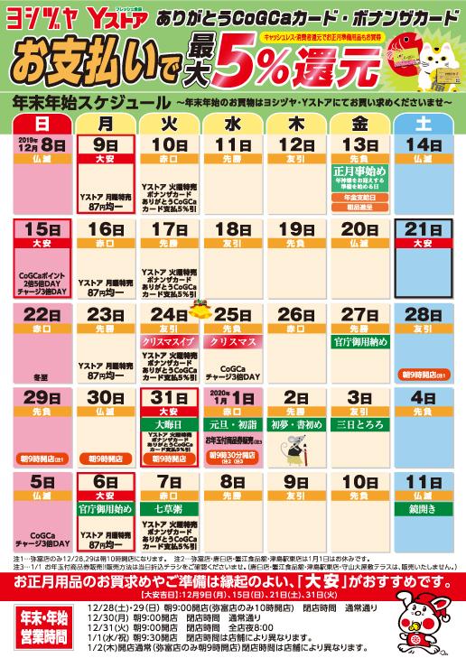 2019年末年始カレンダー