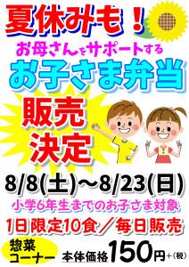 夏休みお母さんサポート再開 惣菜弁当_page-0001