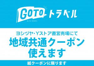 GOTOポップA4