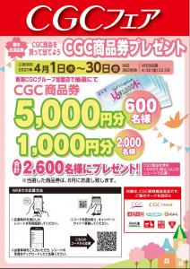 CGCフェア