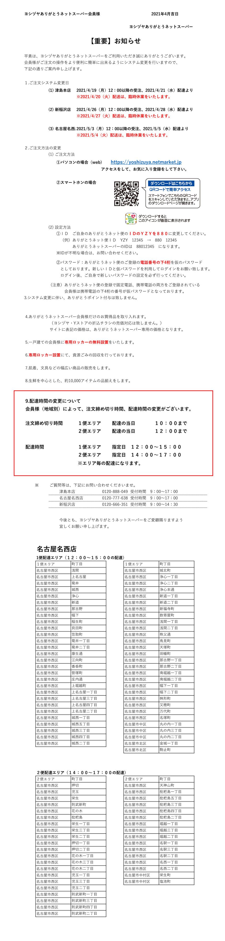 ネットスーパー名古屋名西