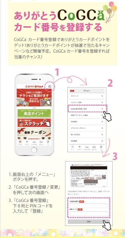 アプリ2-1