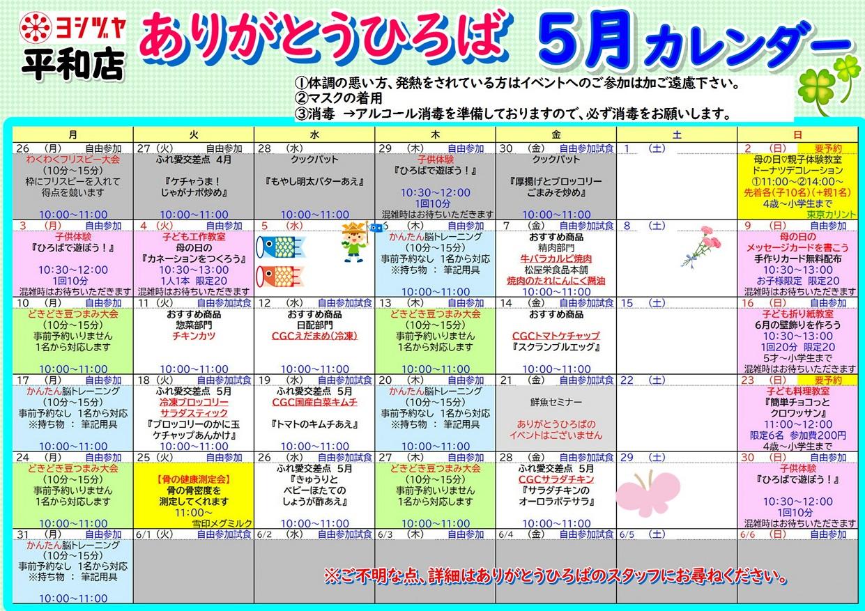 2021年5月のイベントカレンダー