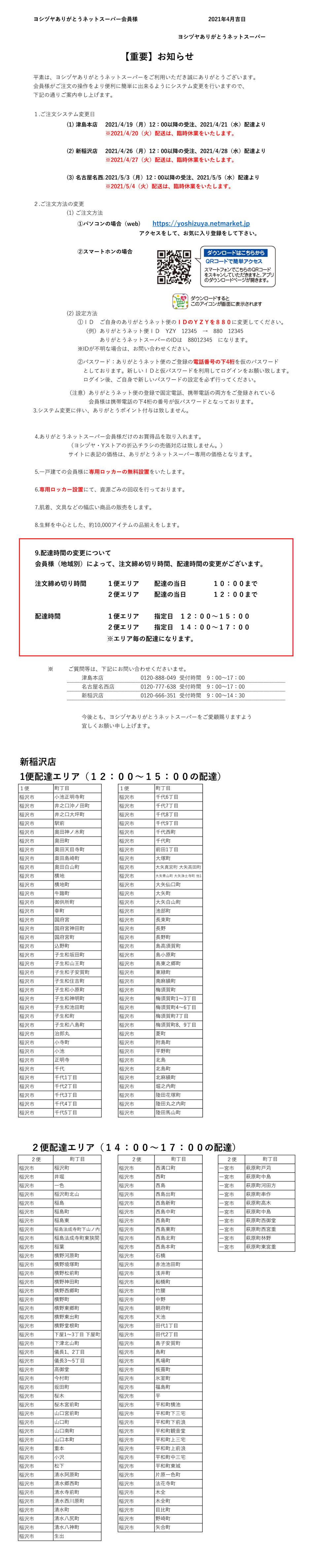 新稲沢店用01