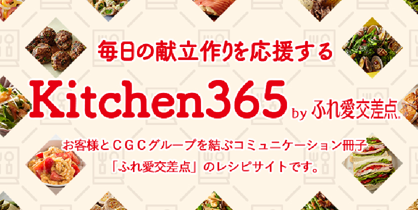 Kichen365