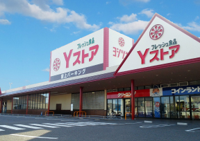 Yストア佐古木店