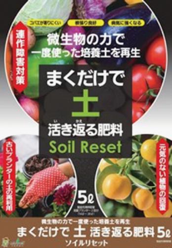 まくだけで土活き返る肥料