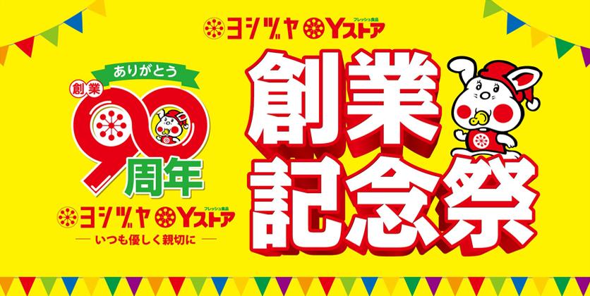90周年創業記念祭
